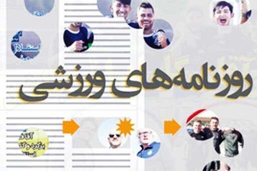 29 مهر ، مهم ترین خبر روزنامه های ورزشی صبح ایران