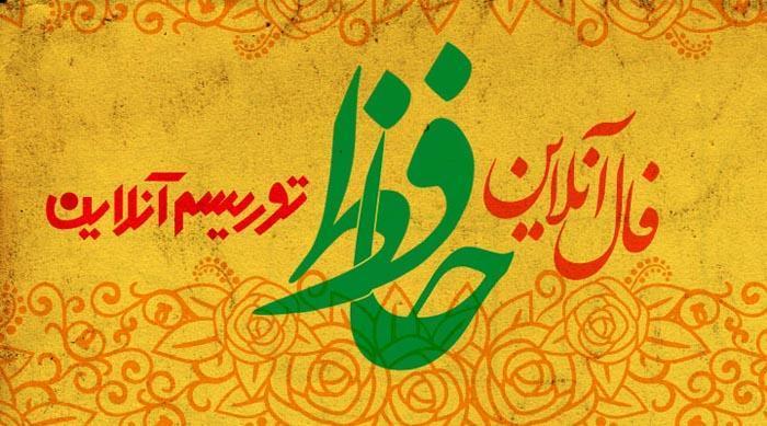 فال آنلاین دیوان حافظ پنجشنبه 28 آذر ماه 98