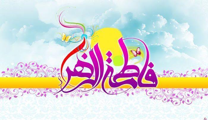 دعـای حضرت فاطمـه سلام الله علیها در روز آدینه