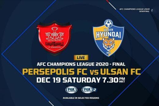 فینال لیگ قهرمانان آسیا از تلویزیون پخش نمی گردد؟